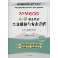 (2015) 综合素质(中学)全真模拟与专家详解(近期新版) 齐鲁书社