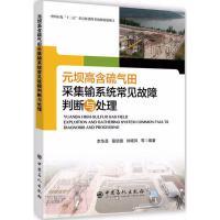 元坝高含硫气田采集输系统常见故障判断与处理 中国石化出版社