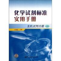 化学试剂标准实用手册 无机试剂分册 (上) 9787506657754 关瑞宝 中国标准出版社