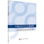 空港竞争力与空港联盟 崔强 科学出版社
