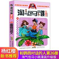 淘气包马小跳系列漫画升级版 和鹦鹉对话的人杨红樱的书全套26册全集单本新版6-7-8-10-12岁儿童读物一二四五三六