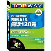 2011淘金高阶英语专业八级阅读120篇(翻译+难句)――华研英语 刘绍龙 世界图书出版公司