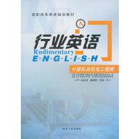 行业英语、计算机及机电工程类