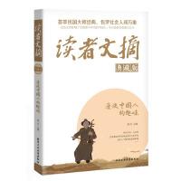 读者文摘典藏版・漫谈中国人的趣味
