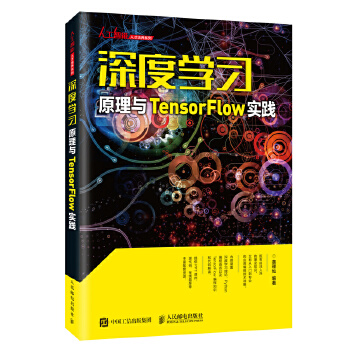 深度学习原理与-TensorFlow实践(pdf+txt+epub+azw3+mobi电子书在线阅读下载)