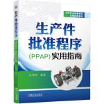 生产件批准程序(PPAP)实用指南