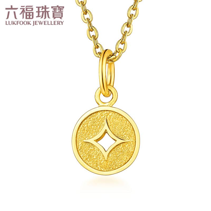 六福珠宝足金铜钱黄金吊坠女款金项链挂坠不含链  B01TBGP0014 铜钱吊坠 带来财运