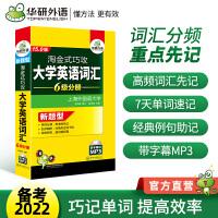 华研外语 英语六级词汇单词书乱序版 淘金巧攻大学英语词汇6级分册 可搭英语六级真题试卷阅读听力写作翻译 CET6考试