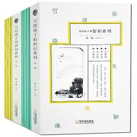 全2套8册 民国老课本精选系列 写给孩子的智识系列一二辑 搭配晨诵暮省午读写给孩子的经典读本 小学生课外读物儿童学习书