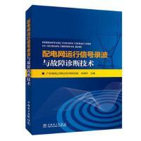【二手九成新】配电网运行信号录波与故障诊断技术 9787512354463 中国电力出版社