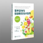 营养咨询与健康教育技术指导