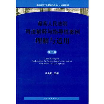 最新法律文件解读丛书 最高人民法院司法解释与指导性案例理解与适用(2014年精选版)第3卷