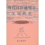 现代汉语通用字笔顺规范