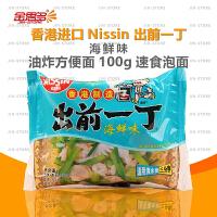 香港进口Nissin出前一丁海鲜味油炸方便面100g 速食泡面