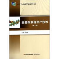 氨基酸发酵生产技术(第2版) 中国轻工业出版社