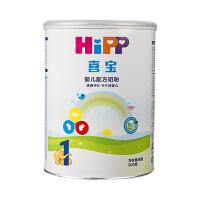 喜宝(HiPP) 益生元较大婴儿配方奶粉 1段(0-6个月适用)900g(原装进口)