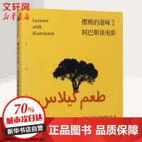 樱桃的滋味:阿巴斯谈电影 (伊朗)阿巴斯・基阿鲁斯达米(Abbas Kiarostami) 著;btr 译