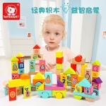 特宝儿 80粒益智积木进口榉木大颗粒积木玩具1-2周岁3-6岁男孩女孩宝宝幼儿童益智早教120344