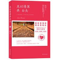 且以情深共白头--婚前看情感 婚后靠相处 晚情著 让幸福的人守好自己的幸福 生活婚恋 情感故事 书籍FH