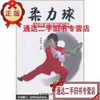 【二手旧书9成新】柔力球太极套路教与学 /仝保民主编 北京体育大学出版社