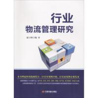 行业物流管理研究 中国财富出版社