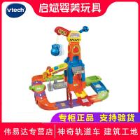 VTech伟易达 神奇轨道车 建筑工地轨道车玩具 益智玩具儿