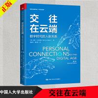 正版 交往在云端 数字时代的人间关系 南希・K. 拜厄姆 著 中国人民大学出版社