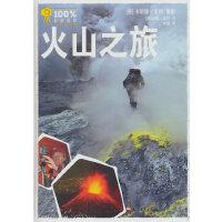 100%自然冒险:火山之旅