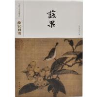 中国历代名画类编系列――故宫画谱 蔬果