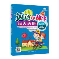小学英语无障碍学习丛书 英语小故事天天听・五年级(2018年版)