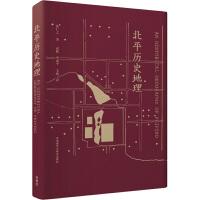 北平历史地理(精装版)