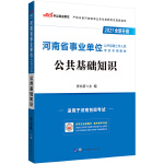 河南事业单位考试用书 中公2021河南省事业单位公开招聘工作人员考试专用教材公共基础知识(全新升级)