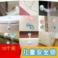 10个抽屉锁儿童安全锁宝宝防夹手柜子门锁防开冰箱锁婴儿防护锁扣