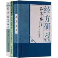 伤寒论新解伤寒要旨伤寒论使用手册经方研习书系3册套装正版书籍