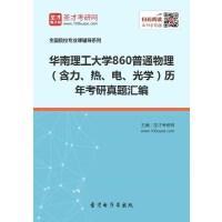 华南理工大学860普通物理(含力、热、电、光学)历年考研真题汇编