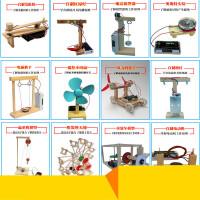 科技小制作小发明中学生科技制作拼装玩具物理实验玩具电机小马达 k9c