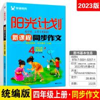 2019秋 阳光计划新课程同步作文 四年级4年级上册 人教R 作文书辅导书
