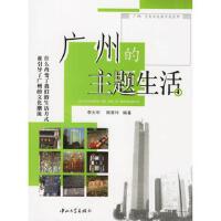 广州的主题生活,李大华,周翠玲,中山大学出版社9787306027405