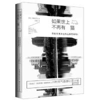如果世上不再有� [日] 川村元�� 著;王�N�� �g 9787535476784 �L江文�出版社