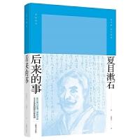 正版 后来的事 爱情三部曲中篇 言情小说 日本文学小说