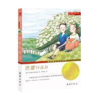 国际大奖小说 升级版--苦涩巧克力 (德)米亚姆・普莱斯勒 9787530750704