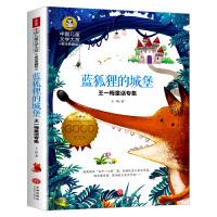 蓝狐狸的城堡 儿童文学读物小学生三四五六年级7-9-10-12岁课外阅读书籍彩图美绘版青少年必读名著故事书