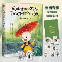 风雨里做个大人,阳光下做个小孩(当当专享烫金印章+暖暖国风贴纸,一禅小和尚重磅新书!)