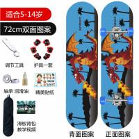 长板初学者双翘四轮滑板青少年儿童男女小学生公路滑板车