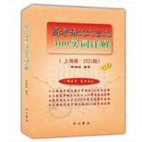 2020版上海市高考语文文言文300实词详解 上海卷 双色版 高中文言文考点提示与拓展 时海成编写 中西书局 高考文言