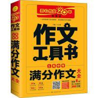 作文工具书 5年中考满分作文大全 典藏版 湖南教育出版社