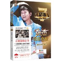 【新书店正版】我是歌手之张杰勿忘心安,《我是歌手》栏目组,光明日报出版社9787511261960