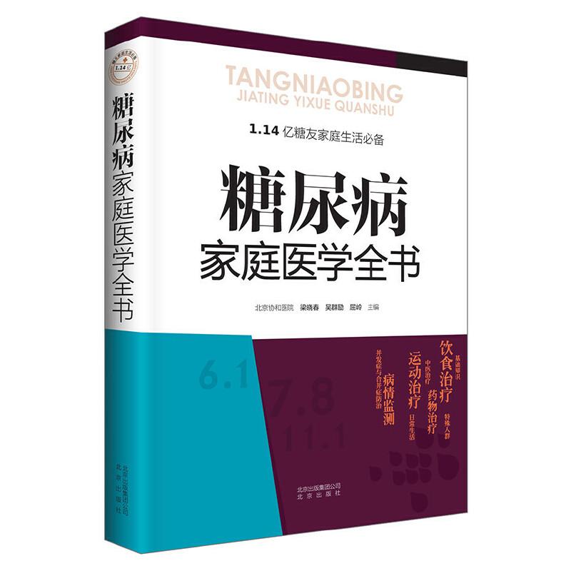 糖尿病家庭医学全书(精)