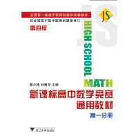 新课标高中数学竞赛通用教材(高一分册)(第四版)