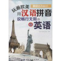 玩遍欧美就这么Easy!:用汉语拼音说畅行无阻的英语(105) 中国纺织出版社